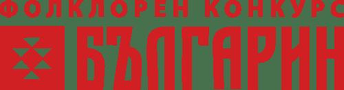 Фолкорен конкурс БЪЛГАРИН