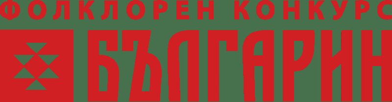 Фолклорен конкурс БЪЛГАРИН
