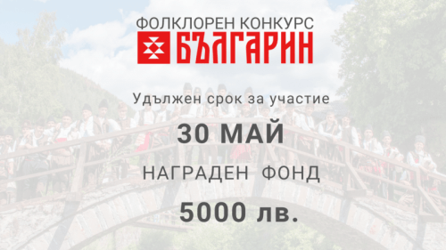 Удължава се срока за участие в Първият онлайн фолклорен конкурс БЪЛГАРИН до 30 Май 2020 г.